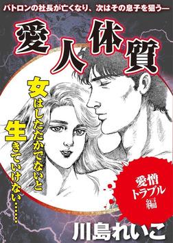 【愛憎トラブル編】愛人体質-電子書籍