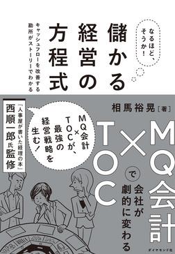 なるほど、そうか! 儲かる経営の方程式―――MQ会計×TOCで会社が劇的に変わる-電子書籍