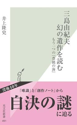 三島由紀夫 幻の遺作を読む~もう一つの『豊饒の海』~-電子書籍