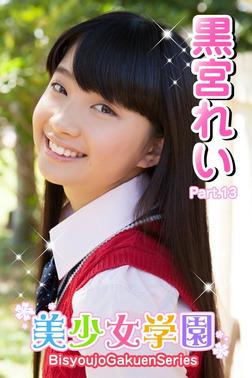 美少女学園 黒宮れい Part.13-電子書籍
