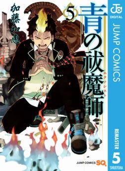 青の祓魔師 リマスター版 5-電子書籍