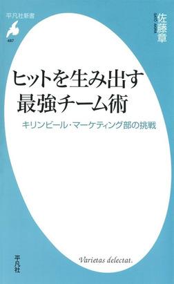 ヒットを生み出す最強チーム術-電子書籍