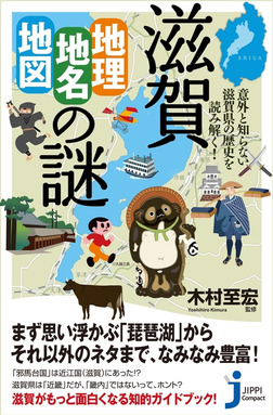 滋賀「地理・地名・地図」の謎-電子書籍