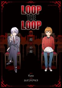 LOOP THE LOOP 飽食の館 分冊版 : 6