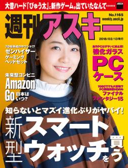 週刊アスキー No.1165(2018年2月13日発行)-電子書籍
