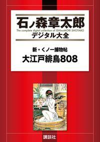新・くノ一捕物帖 大江戸緋鳥808(石ノ森章太郎デジタル大全)