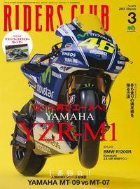 RIDERS CLUB 2015年3月号 No.491