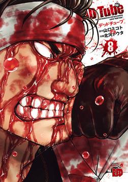 DEAD Tube ~デッドチューブ~ 8-電子書籍
