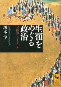 生類をめぐる政治――元禄のフォークロア(講談社学術文庫)