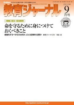 教育ジャーナル2012年9月号Lite版(第1特集)-電子書籍