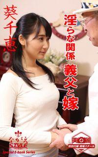 【ながえSTYLE 淫靡ストーリー写真集】 淫らな関係 義父と嫁 葵千恵