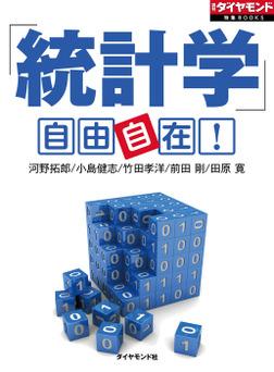 「統計学」自由自在!-電子書籍