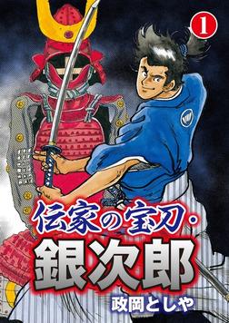 伝家の宝刀・銀次郎 1-電子書籍
