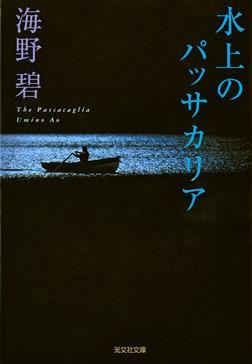水上のパッサカリア-電子書籍