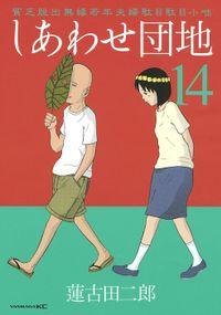 しあわせ団地(14)