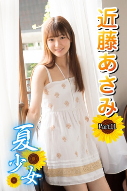 夏少女 近藤あさみ Part.11-電子書籍