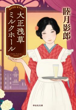 大正浅草ミルクホール-電子書籍