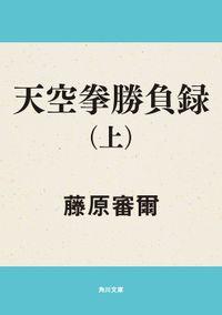 天空拳勝負録 (上)