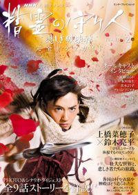 NHK 大河ファンタジー 精霊の守り人 SEASON2 悲しき破壊神 完全ドラマガイド