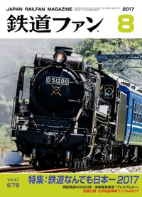鉄道ファン2017年8月号