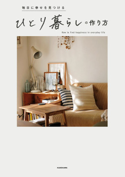 毎日に幸せを見つける ひとり暮らしの作り方-電子書籍