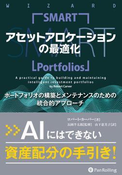 アセットアロケーションの最適化 ポートフォリオの構築とメンテナンスのための統合的アプローチ-電子書籍