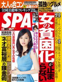 週刊SPA! 2015/5/19号