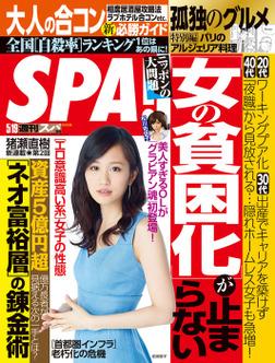 週刊SPA! 2015/5/19号-電子書籍