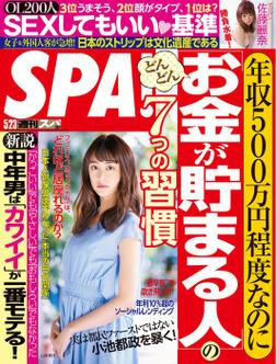 週刊SPA! 2017/5/23号-電子書籍
