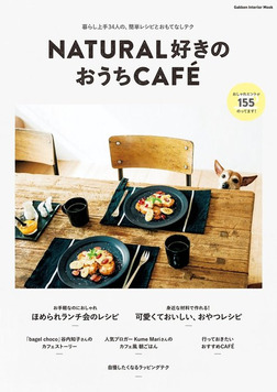 NATURAL好きのおうちCAFE-電子書籍