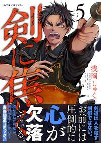 剣に焦ぐ(5)