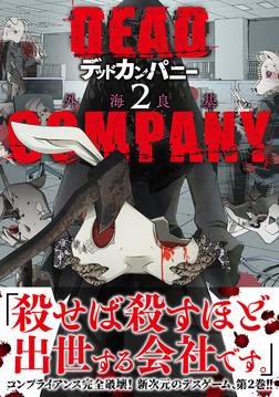 DEAD COMPANY (2) 【電子限定おまけ付き】-電子書籍