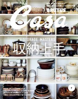 Casa BRUTUS(カーサ ブルータス) 2015年 7月号 [収納上手]-電子書籍