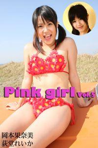Pink girl Vol.5 / 岡本果奈美 荻堂れいか