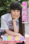 美少女学園 葉月彩菜 Part.19