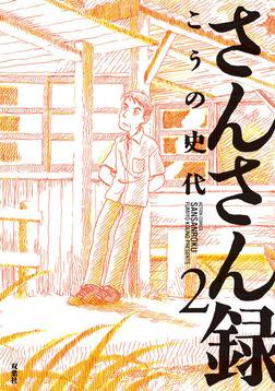 さんさん録 / 2-電子書籍