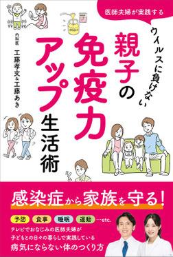 医師夫婦が実践する ウイルスに負けない 親子の免疫力アップ生活術-電子書籍