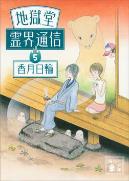 地獄堂霊界通信(5)-電子書籍