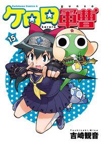 ケロロ軍曹(15)