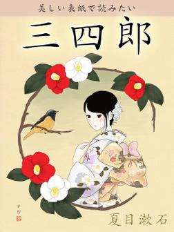 美しい表紙で読みたい 三四郎-電子書籍