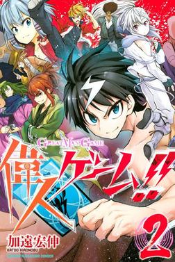 偉人ゲーム!!(2)-電子書籍