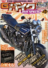 G-WORKSバイク Vol.14