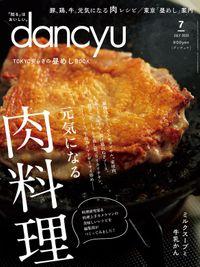 dancyu 2020年7月号