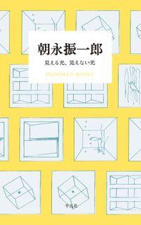 朝永振一郎 見える光、見えない光(STANDARD BOOKS)