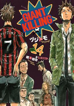 GIANT KILLING(14)-電子書籍