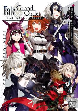 Fate/Grand Order コミックコレクション ~遊宴特異点~-電子書籍