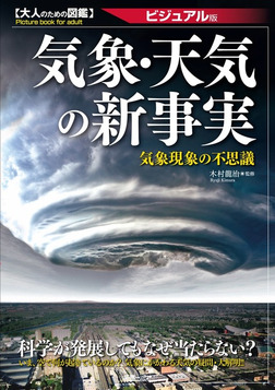 気象・天気の新事実-電子書籍