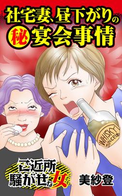 社宅妻、昼下がりの㊙宴会事情~ご近所騒がせな女たち-電子書籍