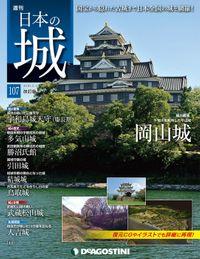 日本の城 改訂版 第107号