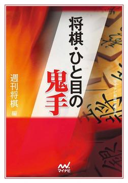 将棋・ひと目の鬼手-電子書籍